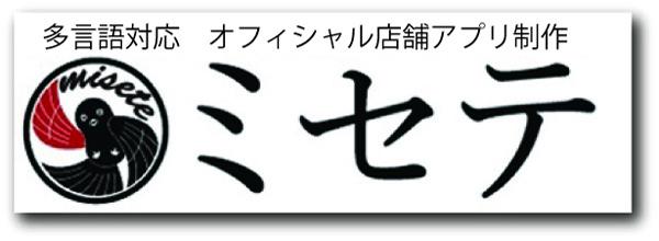 ミセテ ‐ 多言語対応|販促・集客に強い店舗アプリ作成サービス