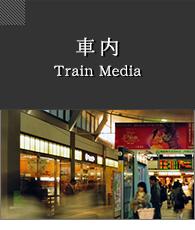 車内 ‐ Train Media