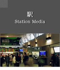 駅 ‐ Station Media