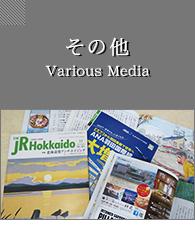 その他 ‐ Various Media