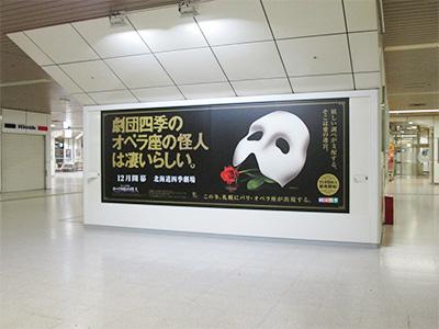 札幌駅プレミアムボード