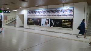 駅張りポスター
