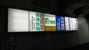 旭川4条駅