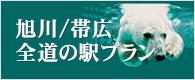 旭川/帯広/全道の駅プラン