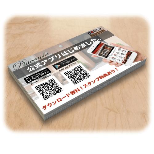 アプリ宣伝カード