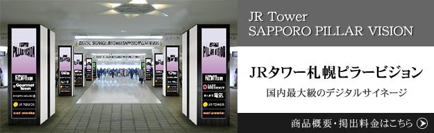 JRタワー札幌ピラービジョン